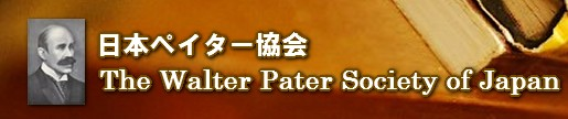 日本ペイター協会 The Walter Pater Society of Japan